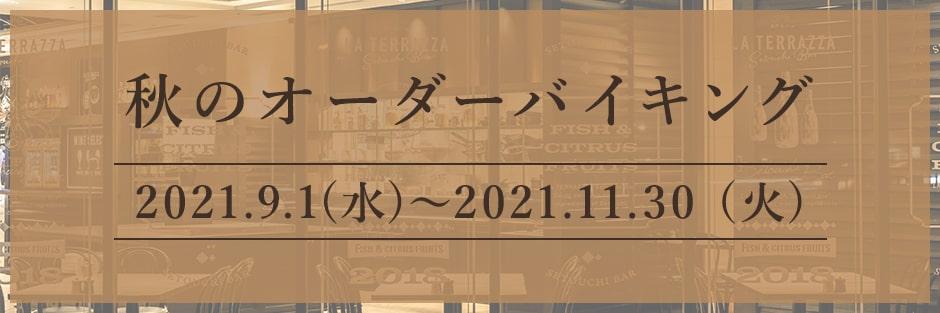 秋のオーダーバイキング 2021.9.1(火) ~ 2021.11.30(火)