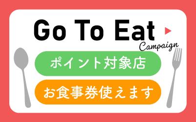 Go To EAT 対象レストラン/お食事券使えます